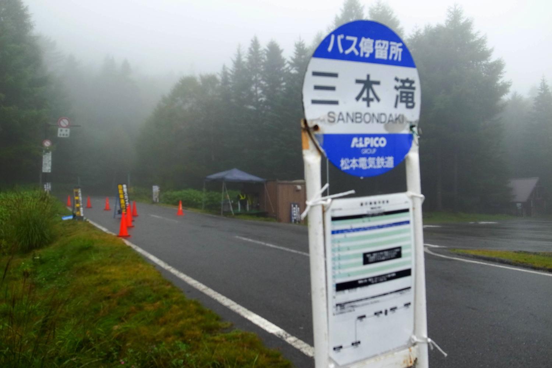 乗鞍岳登山の拠点、畳平の写真