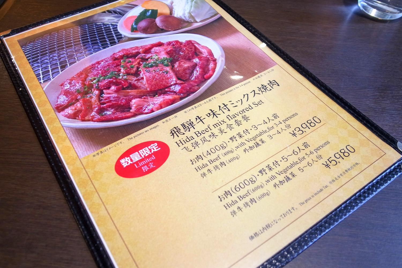 高山の飛騨牛焼肉店丸明の写真