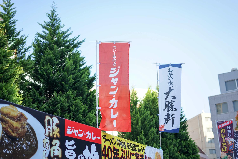 神田カレーグランプリ カリガリ ケバブカレー