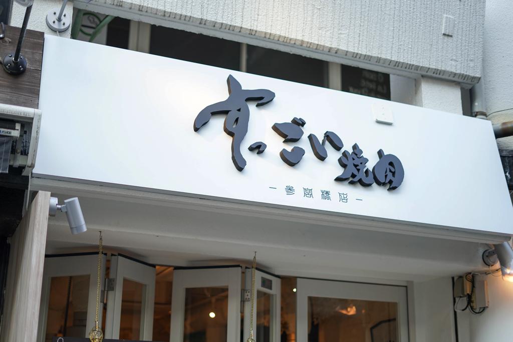 参宮橋、奥渋谷 ウォーク