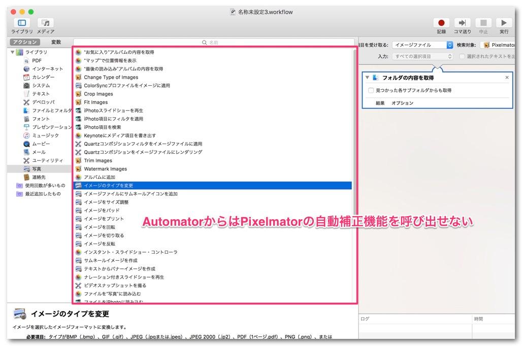 Automatorで呼び出せるPixelmatorの機能の中に「自動補正」がみつからない