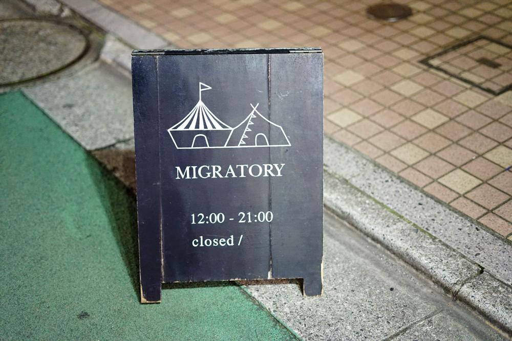 目黒駅から中目黒まで写真散歩
