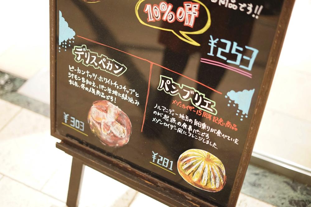 メゾンカイザーコレド日本橋店