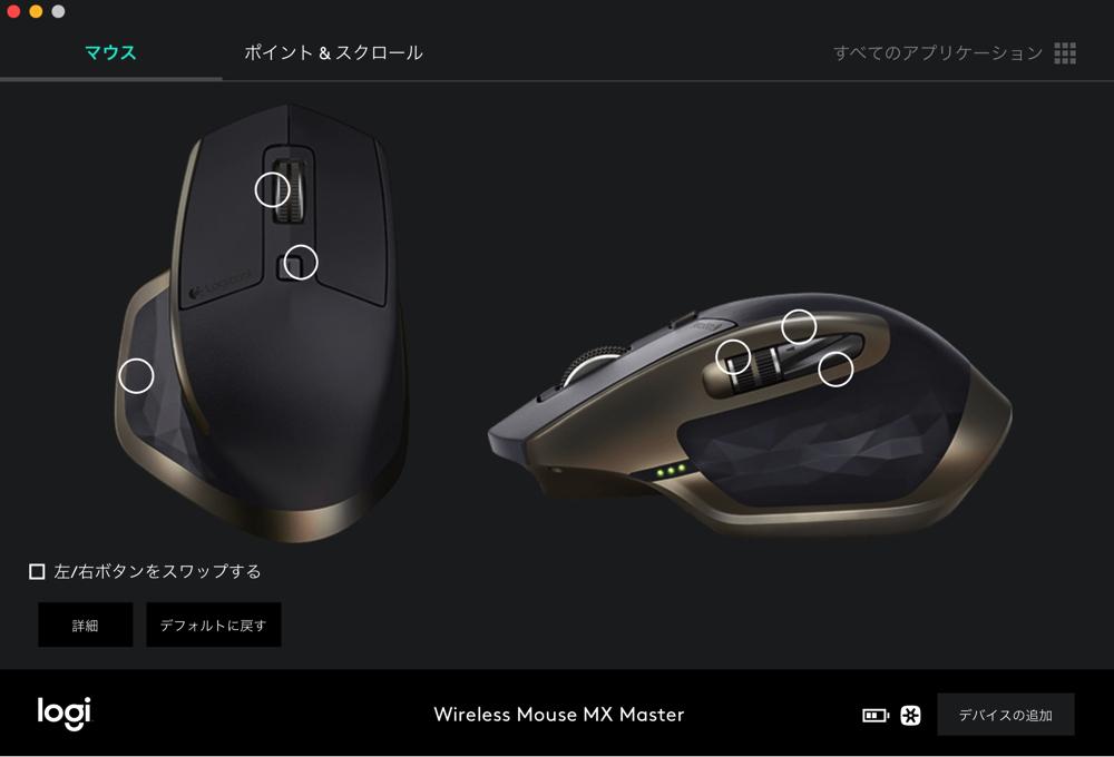 ロジクール Mx Masterを購入したよ。ボタンのカスタマイズなど。