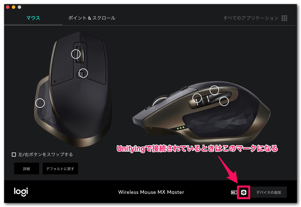 bluetooth unifying 接続切り替え