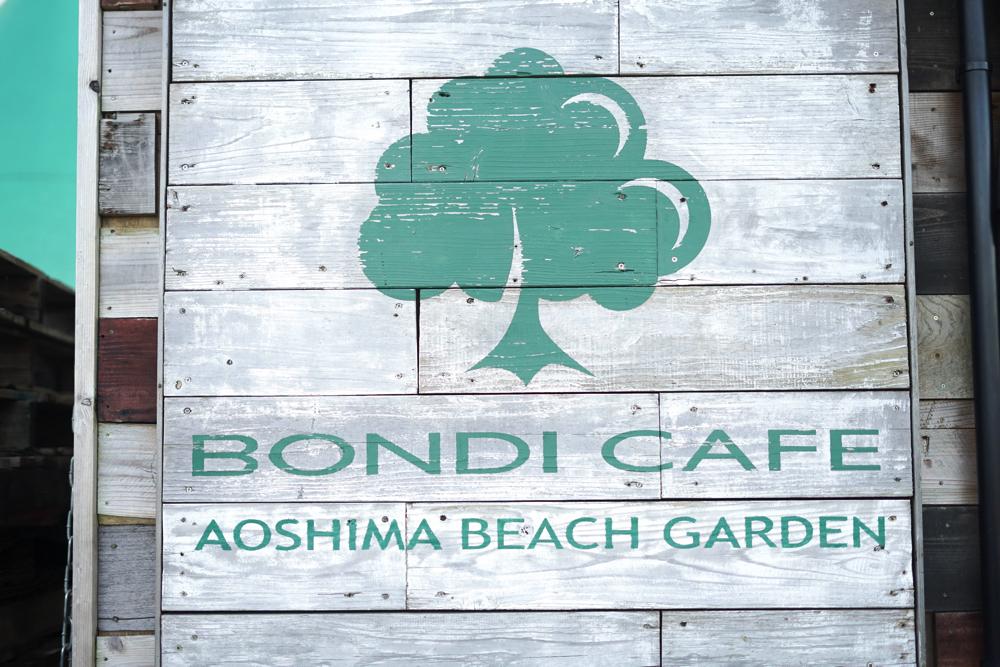 ボンダイカフェ青島ビーチパーク