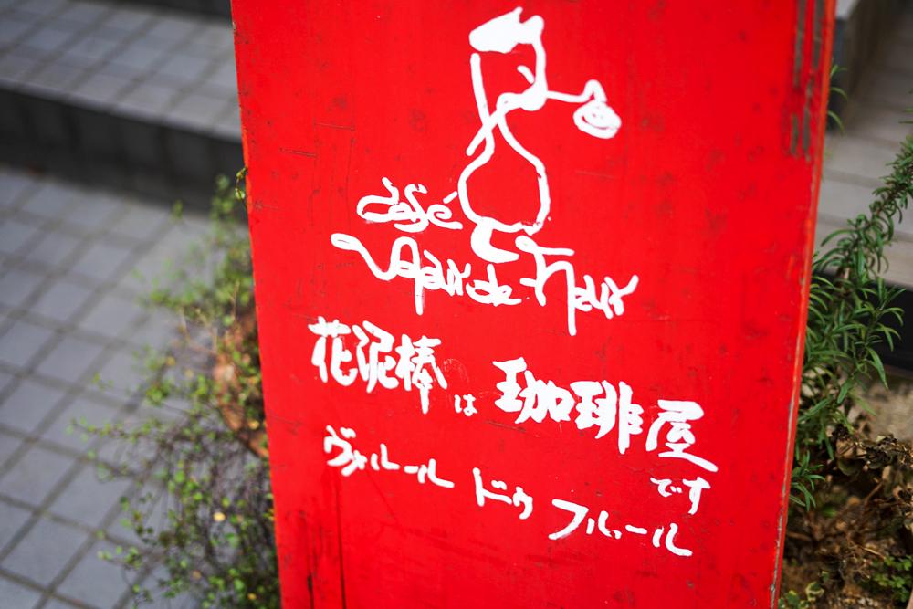 梅ヶ丘 下北沢 写真散歩