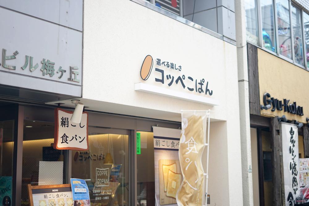 梅ヶ丘駅 こっぺこぱん