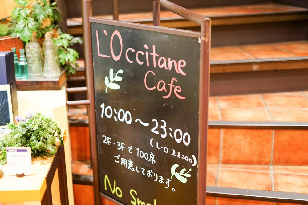 ロクシタンカフェ渋谷