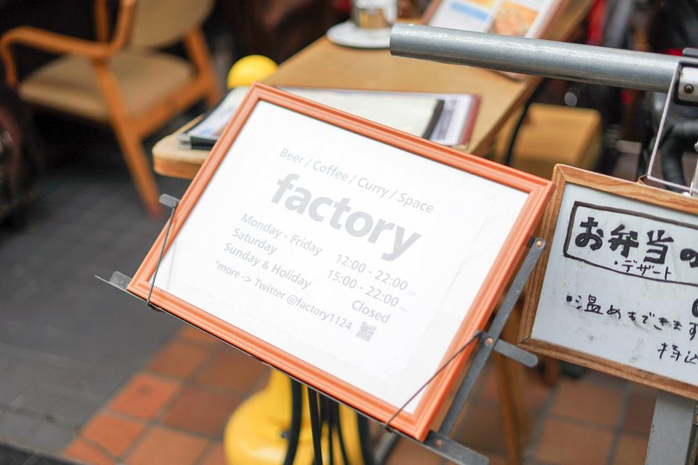 青山factory