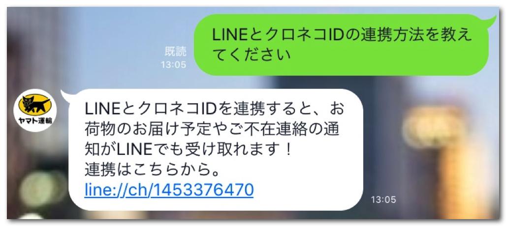 170717 line kuroneko 03