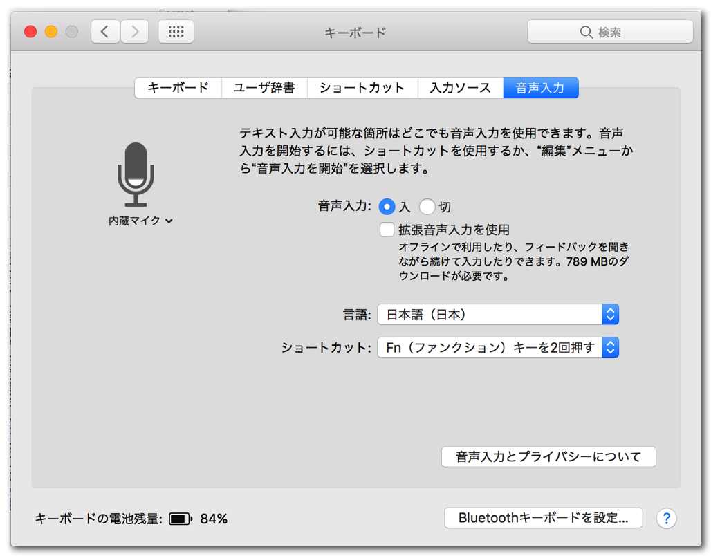 170723 voice input on macos 01