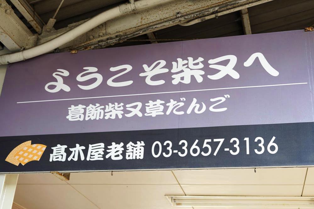 171104 shibamata yanaka nezu 02