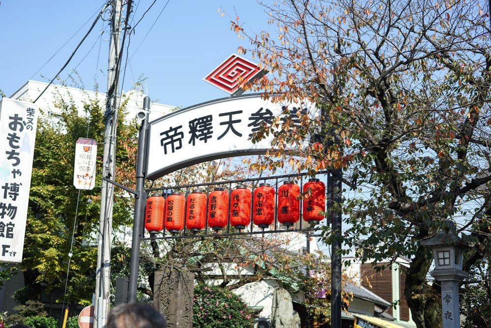 171104 shibamata yanaka nezu 05