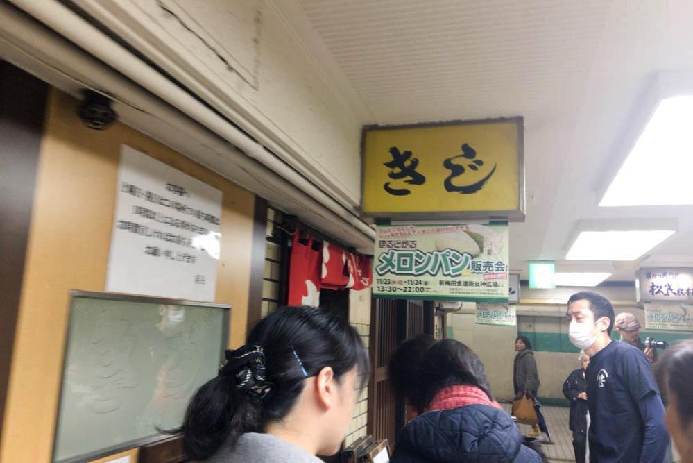 171119 umeda okonomiyaki kiji 02