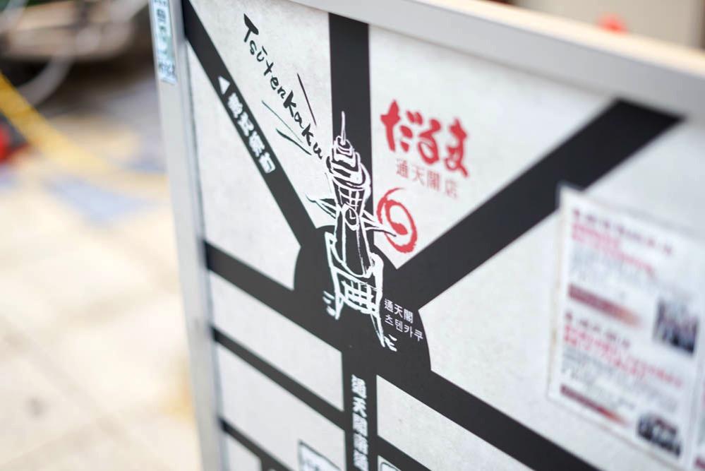 171121 osaka shinsekai tsutenkaku 10