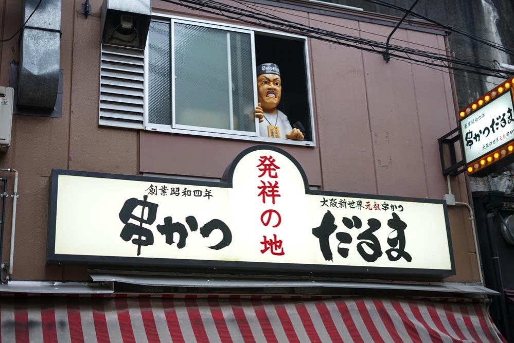 171121 osaka shinsekai tsutenkaku 18