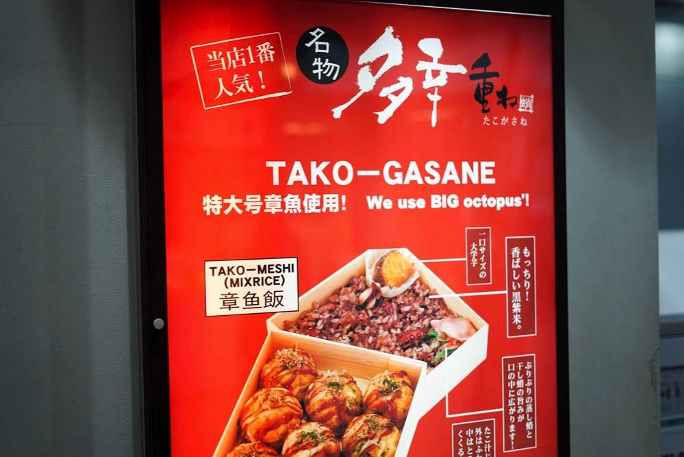171127 takoyaki kukuru 05
