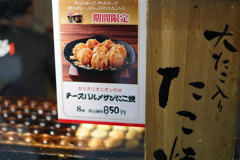 171127 takoyaki kukuru 06