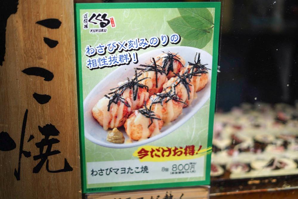 171127 takoyaki kukuru 08