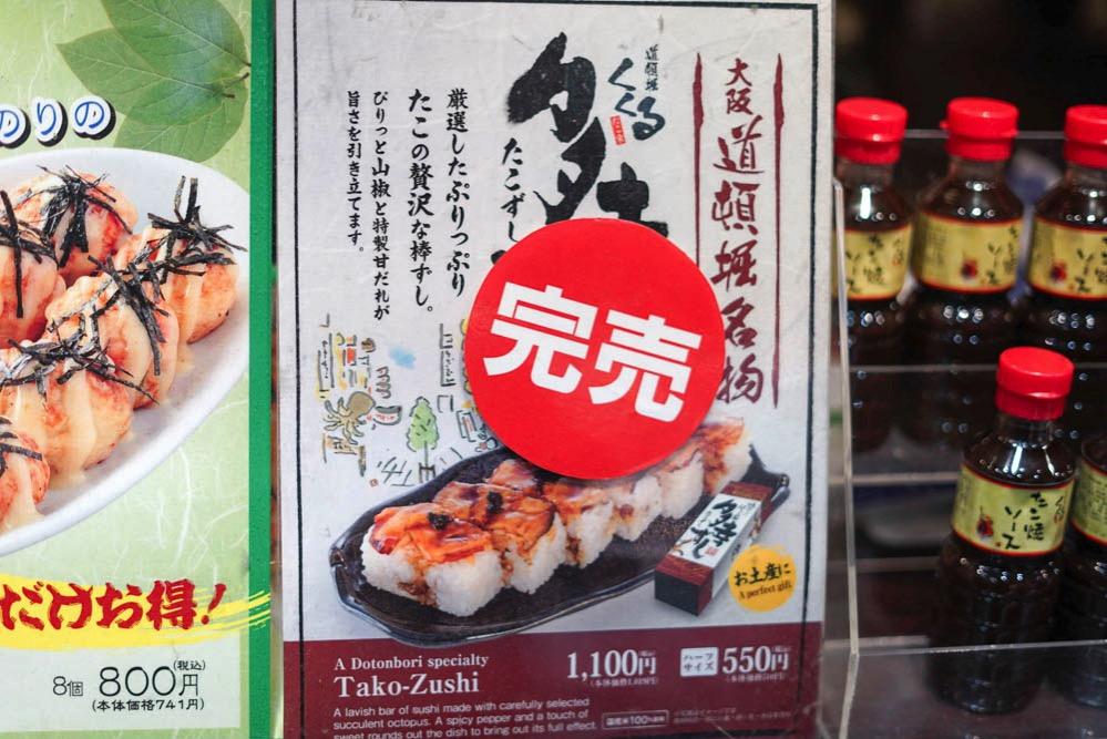171127 takoyaki kukuru 09