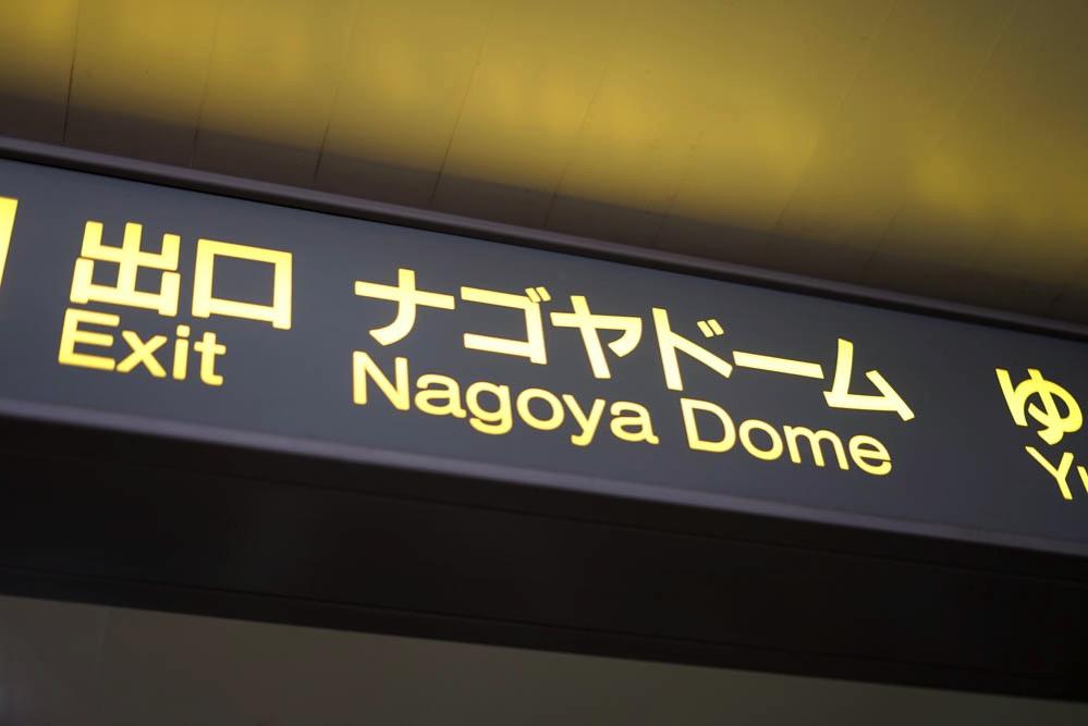 171128 nagoya dome 07