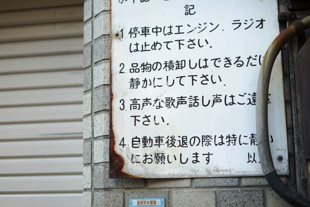 171203 tsukiji photowalk 36