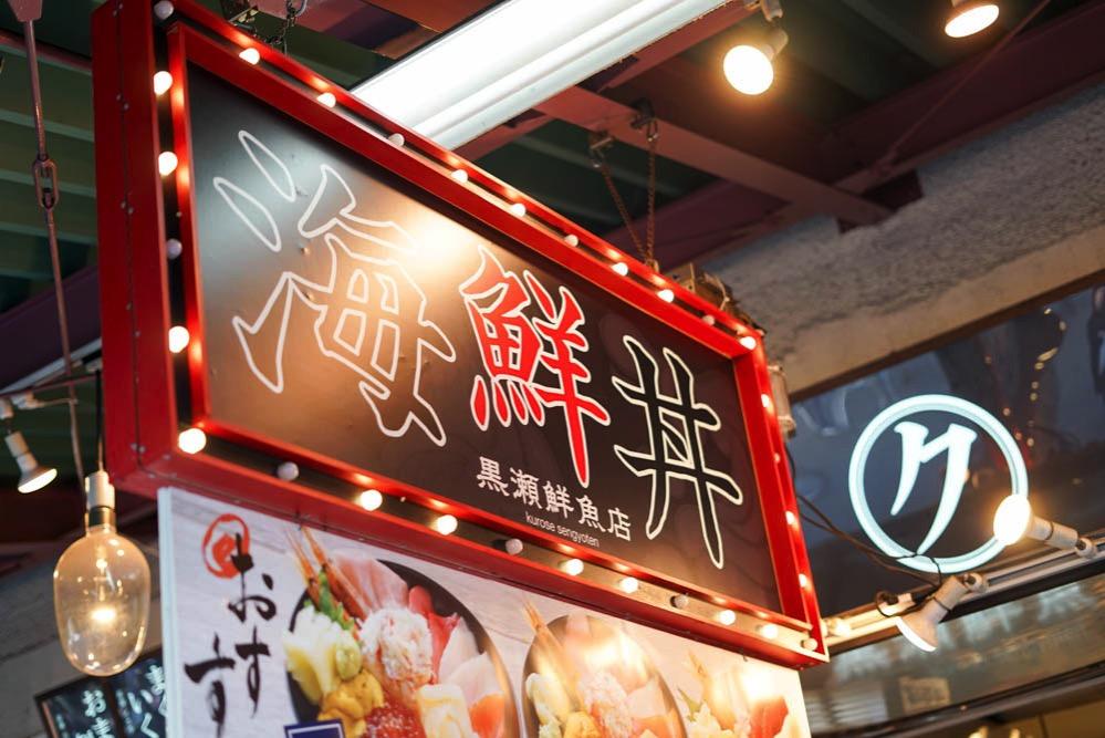 171203 tsukiji photowalk 41