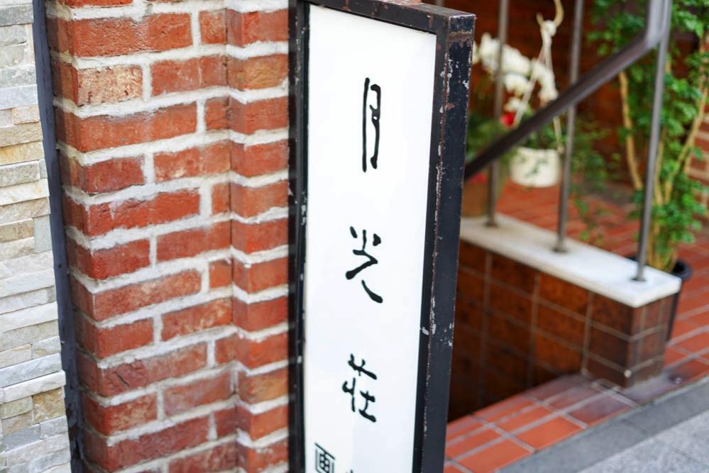 171203 tsukiji photowalk 49