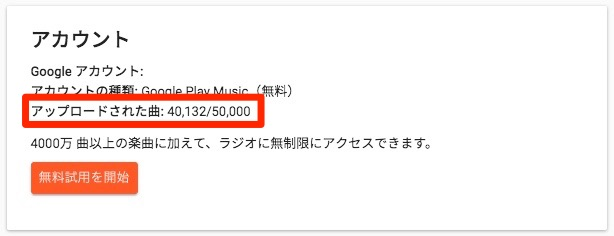 171211 google play music 01