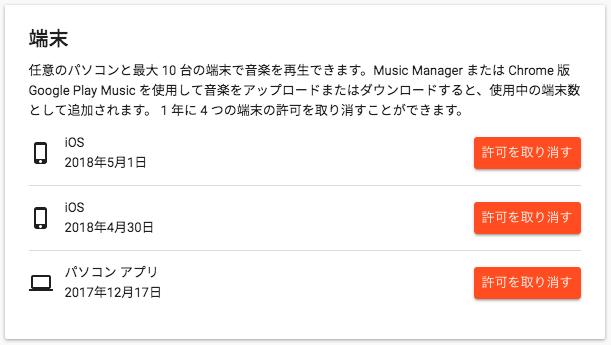 171211 google play music 03