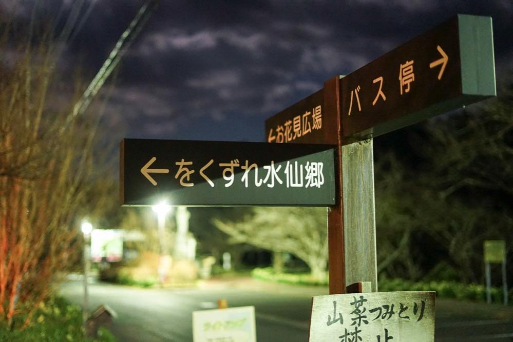 180103 ezuki suisen road 06
