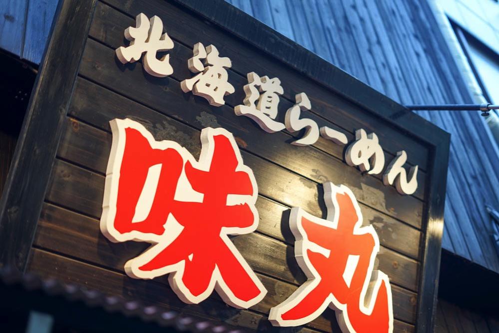 180109 shibuya ajimaru 02
