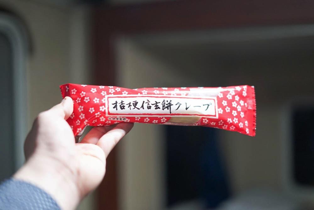 180203 kofu sagamiko kawagoe 167