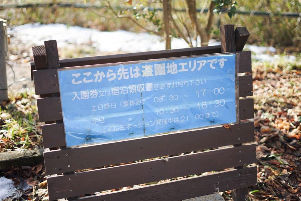 180203 kofu sagamiko kawagoe 211
