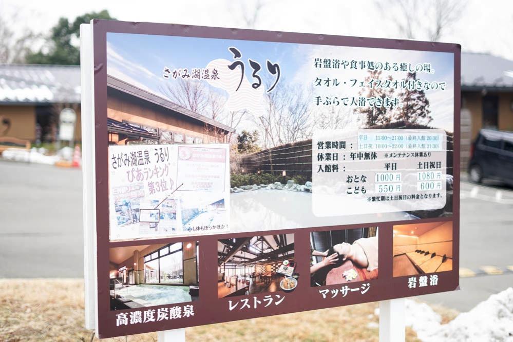180203 kofu sagamiko kawagoe 230
