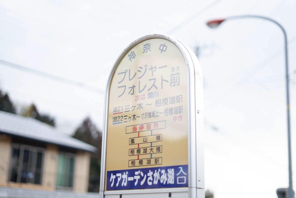 180203 kofu sagamiko kawagoe 233