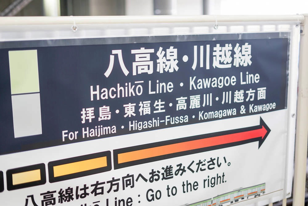 180203 kofu sagamiko kawagoe 251