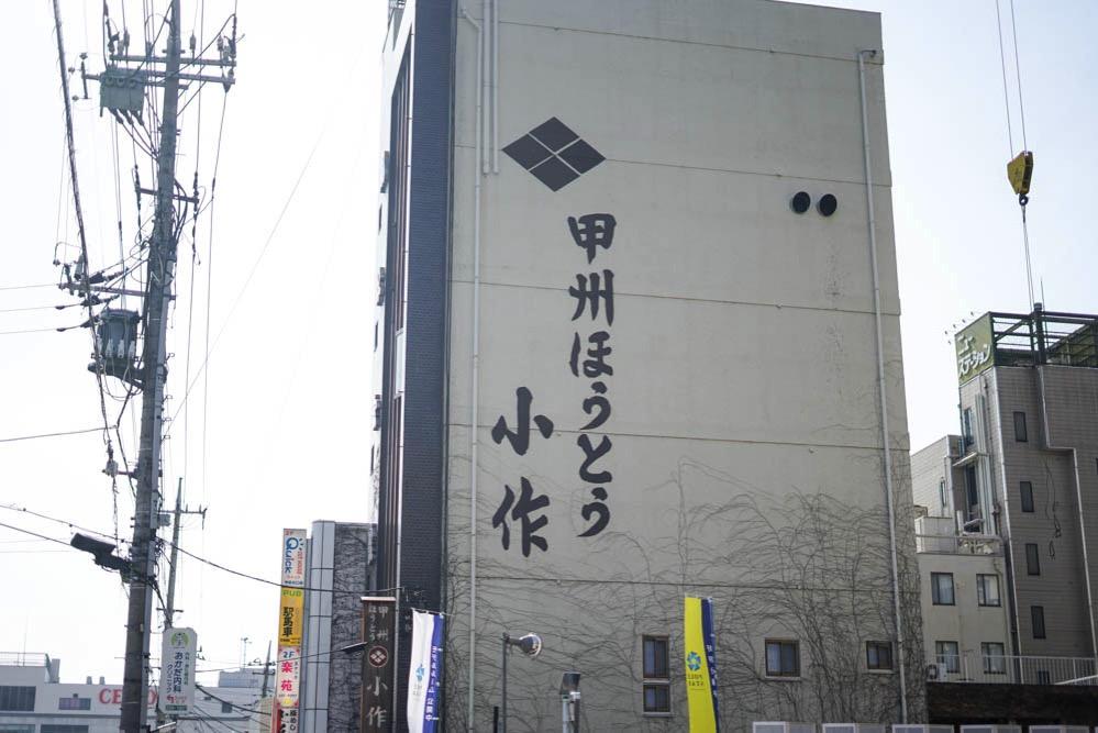 180203 kofu sagamiko kawagoe 53