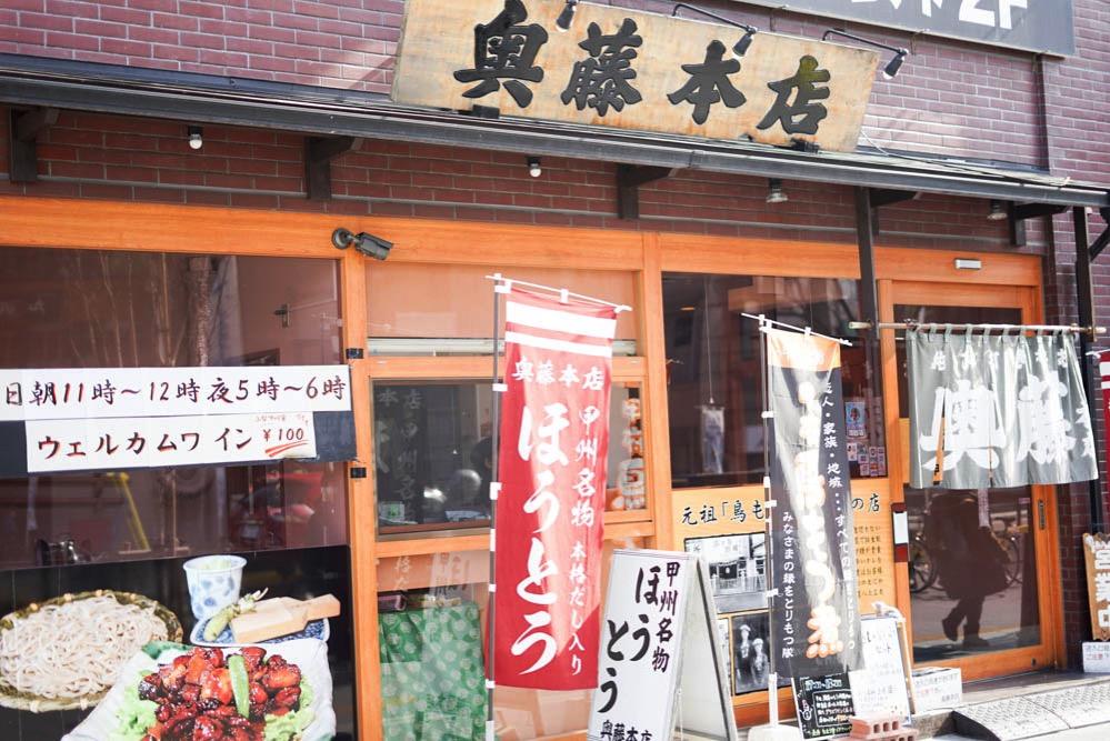 180203 kofu sagamiko kawagoe 56