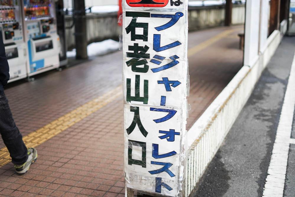 180203 kofu sagamiko kawagoe 66