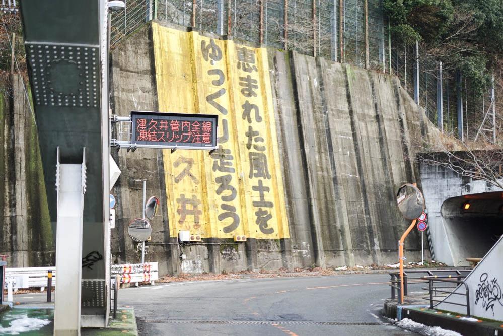 180203 kofu sagamiko kawagoe 78