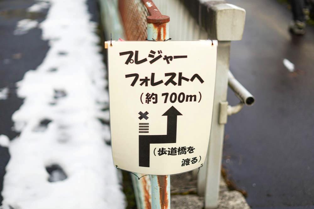 180203 kofu sagamiko kawagoe 88