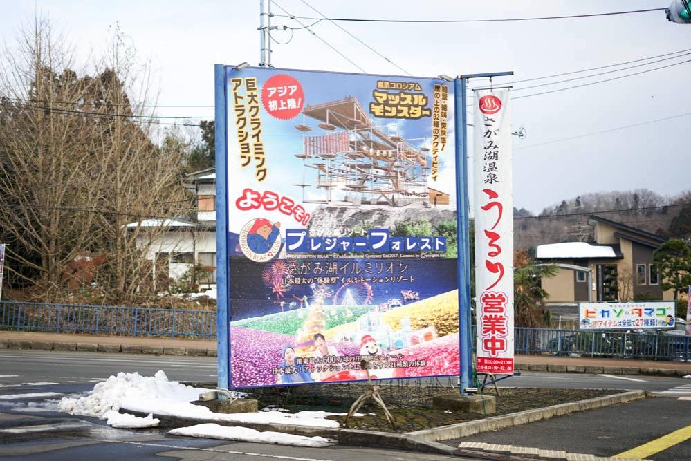 180203 kofu sagamiko kawagoe 89