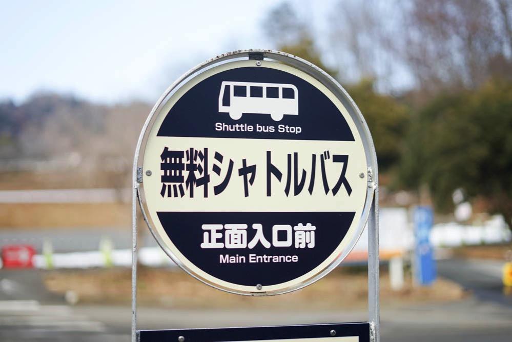 180203 kofu sagamiko kawagoe 91