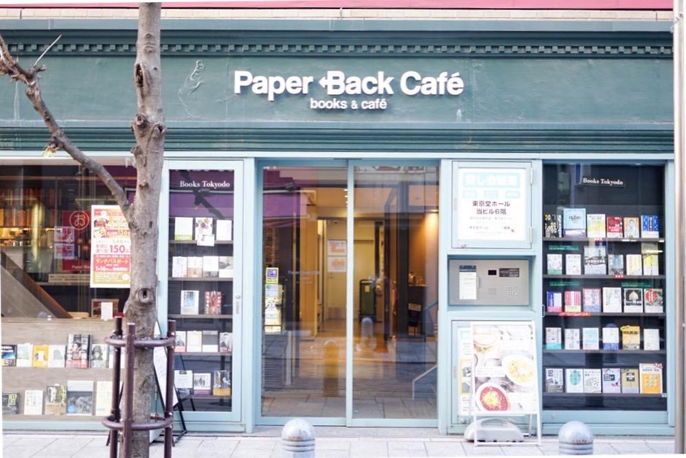 180223 paper back cafe 01