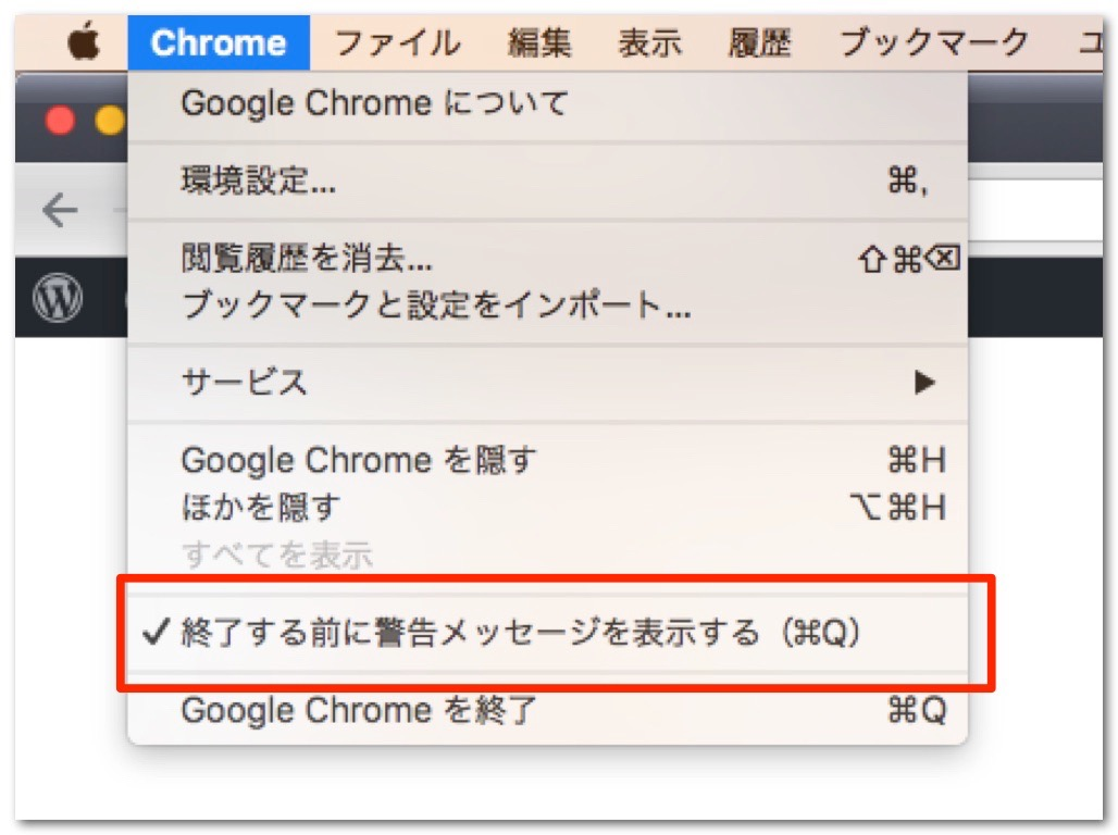 180224 chrome quit setting 01