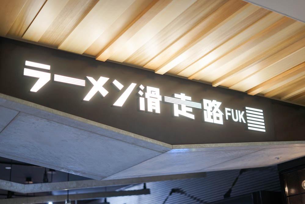 180309 fukuoka ramen gogyo 01