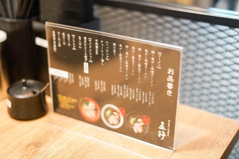 180309 fukuoka ramen gogyo 04