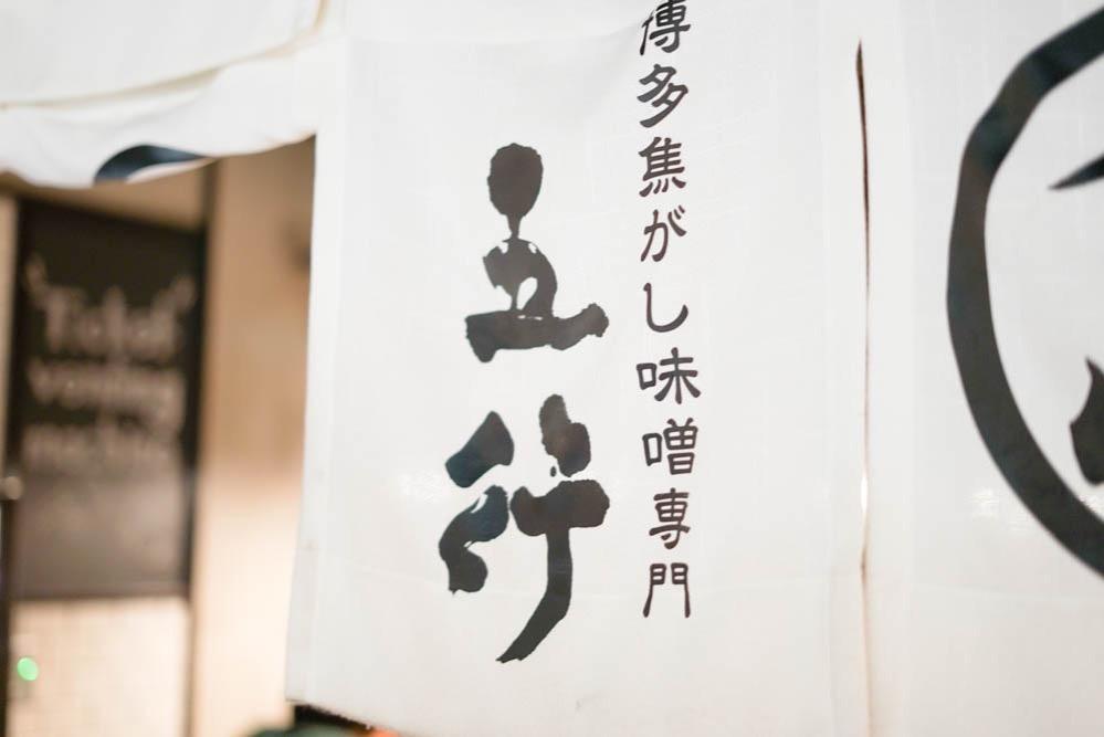 180309 fukuoka ramen gogyo 09